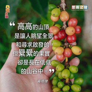 052619_Tor_Famous-Quote-葛培理_c