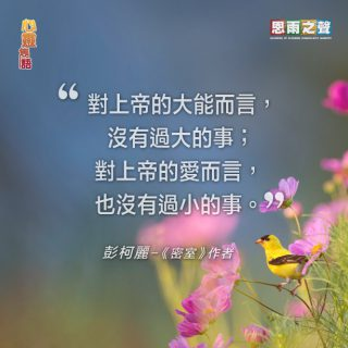 060219_Tor_Famous-Quote-彭柯麗_c