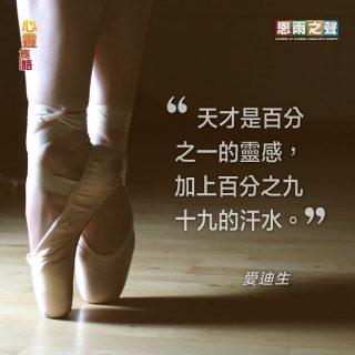 060919_Tor_Famous-Quote-愛迪生_c