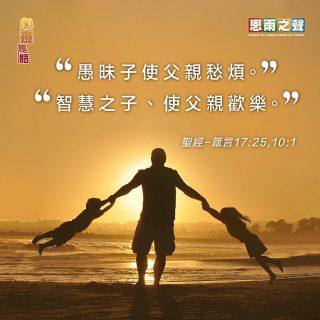 061619_Tor_Famous-Quote-聖經-箴言_c