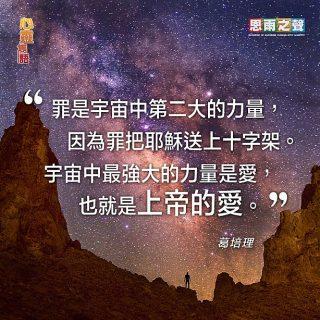 062319_Tor_Famous-Quote-葛培理_c