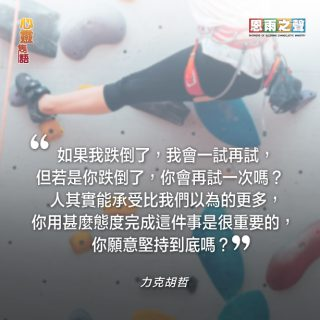 063019_Tor_Famous-Quote-力克胡哲_c
