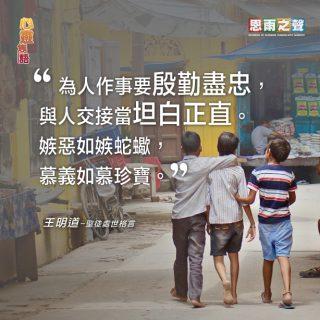 070719_Tor_Famous-Quote-王明道_c
