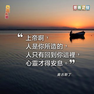 080419_Tor_Famous-Quote-奧古斯丁_c