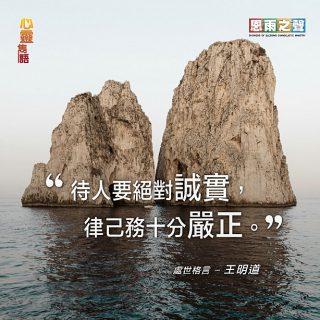 081119_Tor_Famous-Quote-王明道_c