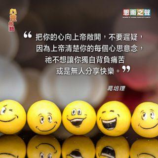 081819_Tor_Famous-Quote-葛培理_c