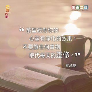 082519_Tor_Famous-Quote-葛培理_c