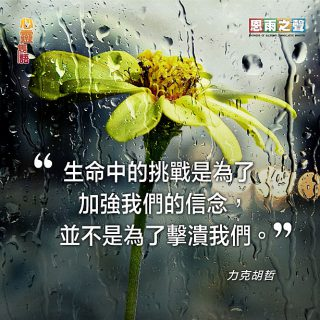 090119_Tor_Famous-Quote-力克胡哲_c