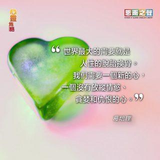 090819_Tor_Famous-Quote-葛培理_c