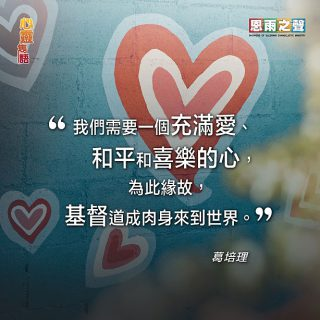 091519_Tor_Famous-Quote-葛培理_c