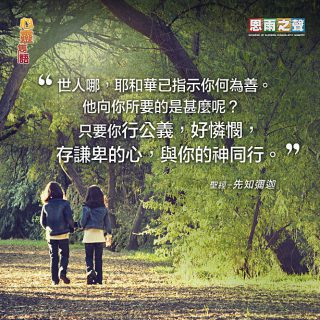 092219_Tor_Famous-Quote-聖經-先知彌迦_c