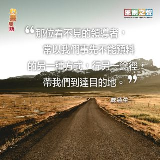 102019_Tor_Famous-Quote-戴德生_c