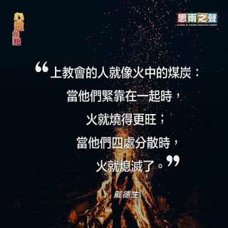110319_Tor_Famous-Quote-戴德生_c