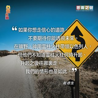 111019_Tor_Famous-Quote-戴德生_c