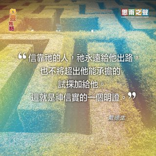 111719_Tor_Famous-Quote-戴德生_c