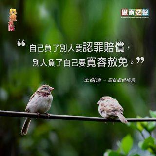 112419_Tor_Famous-Quote-王明道_c