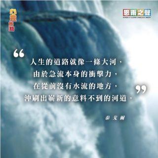 恩雨生命關顧系列 心靈雋語