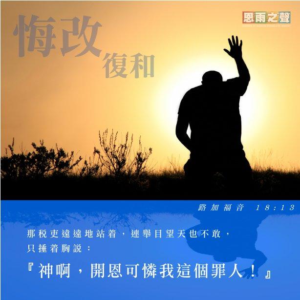 恩雨生命關顧系列 愛行天下 路加福音 18:13 那稅吏遠遠地站着,連舉目望天也不敢,只捶着胸說:『神啊,開恩可憐我這個罪人!』