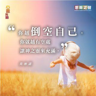 恩雨生命关顾系列 心灵隽语 你越倒空自己,你就越有空处让神之灵来充满。