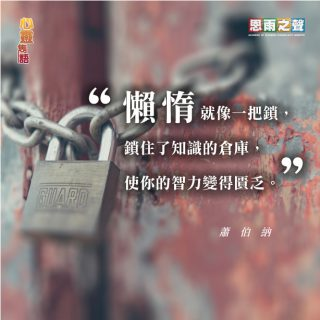120819_Tor_Famous-Quote-_蕭伯納
