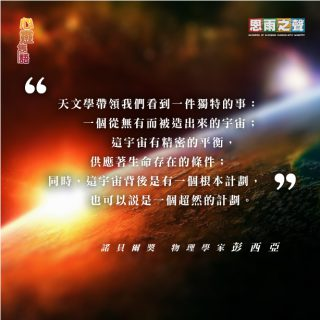 122219_Tor_Famous-Quote-_物理學家彭西亞
