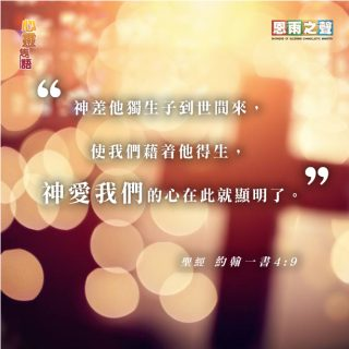122919_Tor_Famous-Quote_聖經
