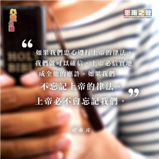 03152020_Tor_Famous-Quote_GodsLaw