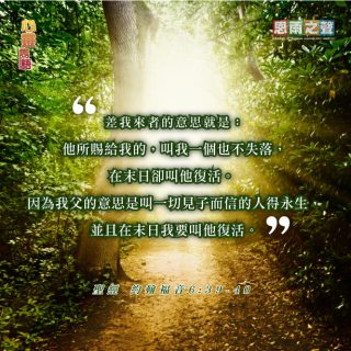 04192020_Tor_Famous-Quote_John6-39-40