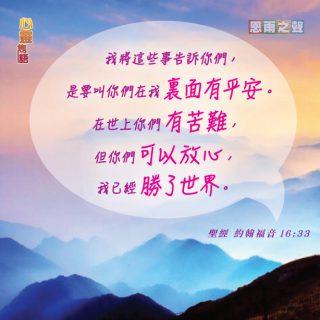 10042020_Tor_Famous_Quote_Bible_John_16_33