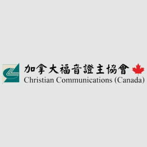 Christian Communications (Canada) 加拿大福音證主協會 CCC