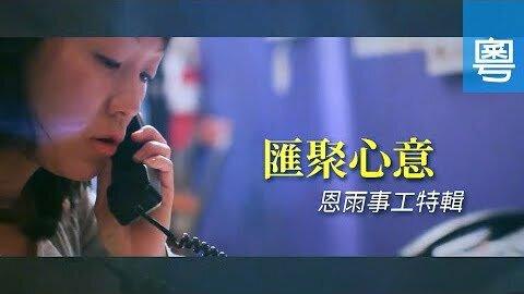 電視 匯聚心意 (事工特輯)