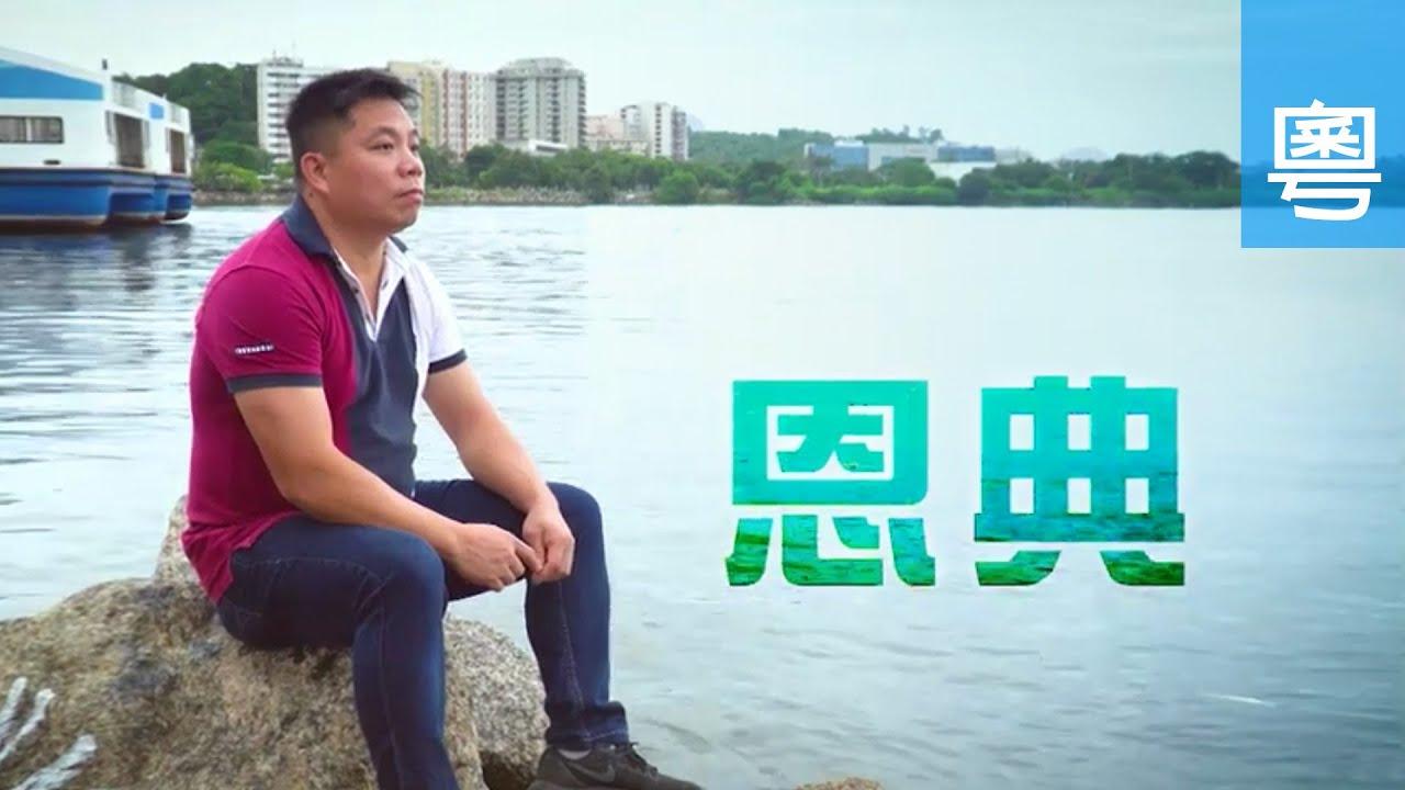 電視 劉健汾 (恩典)