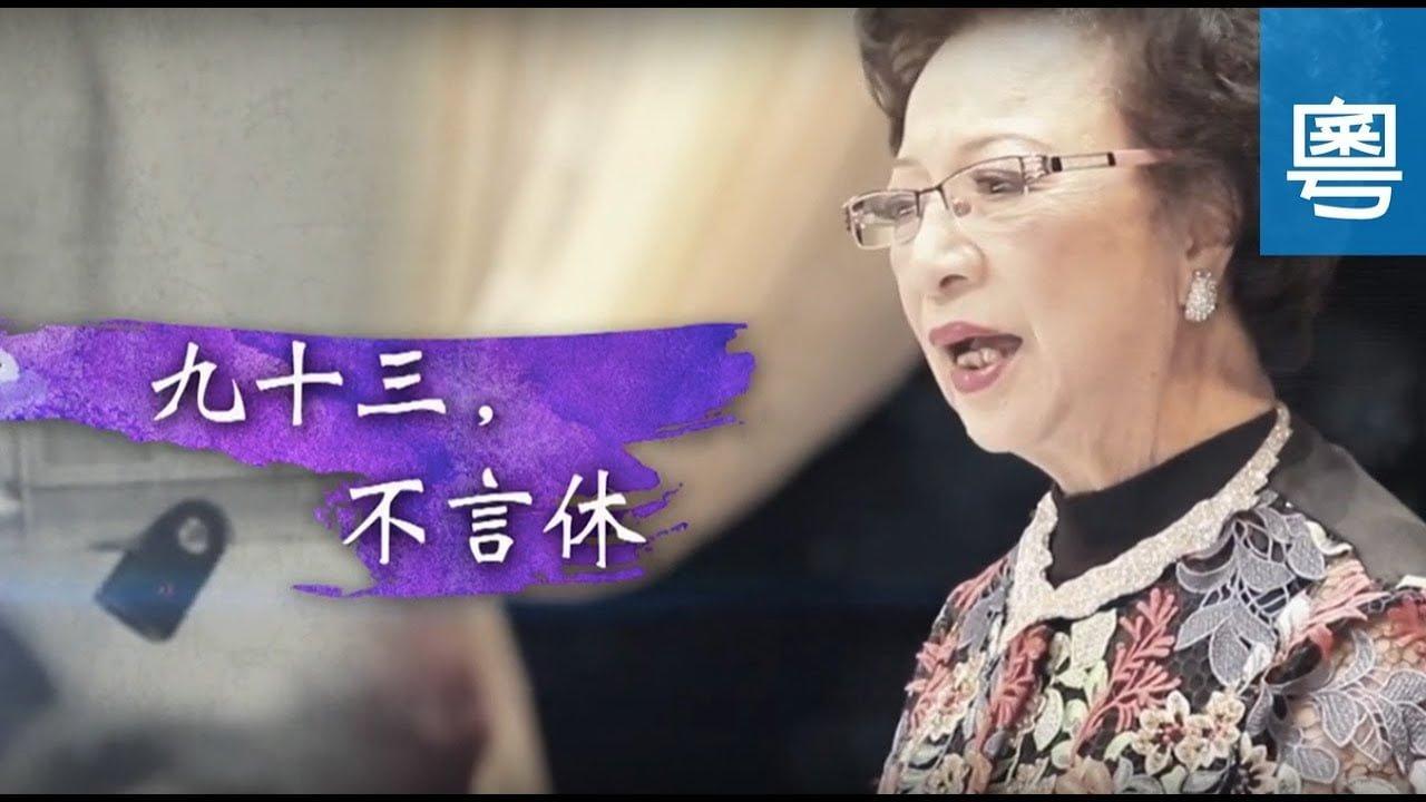 電視 阮眉 (九十三 , 不言休)