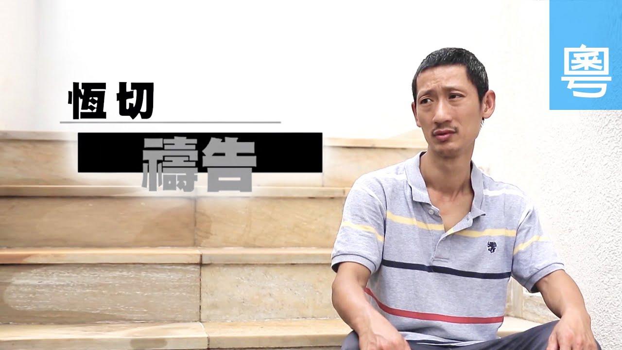 電視 楊子逵 (恆切禱告)