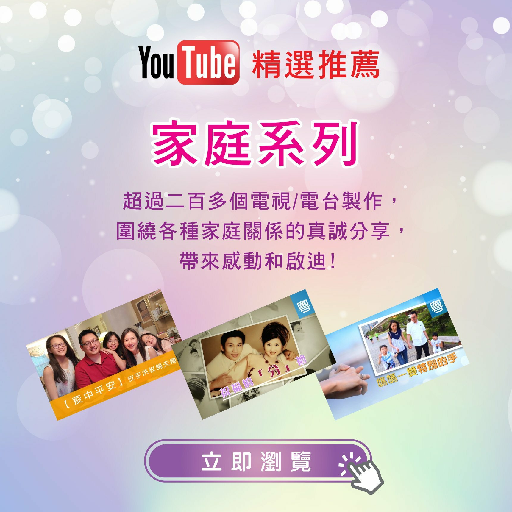 YouTube Feature Family Series