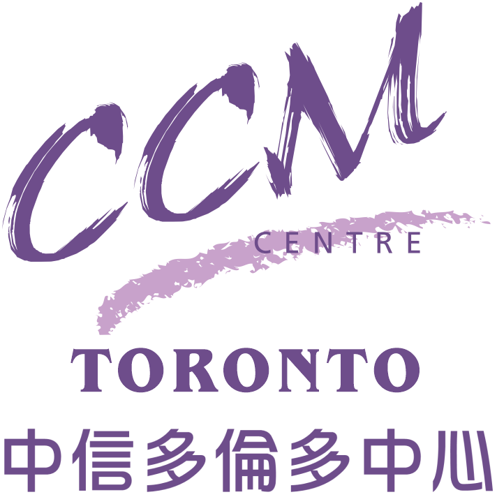 中信多倫多法律援助中心 CCM Centre Toronto