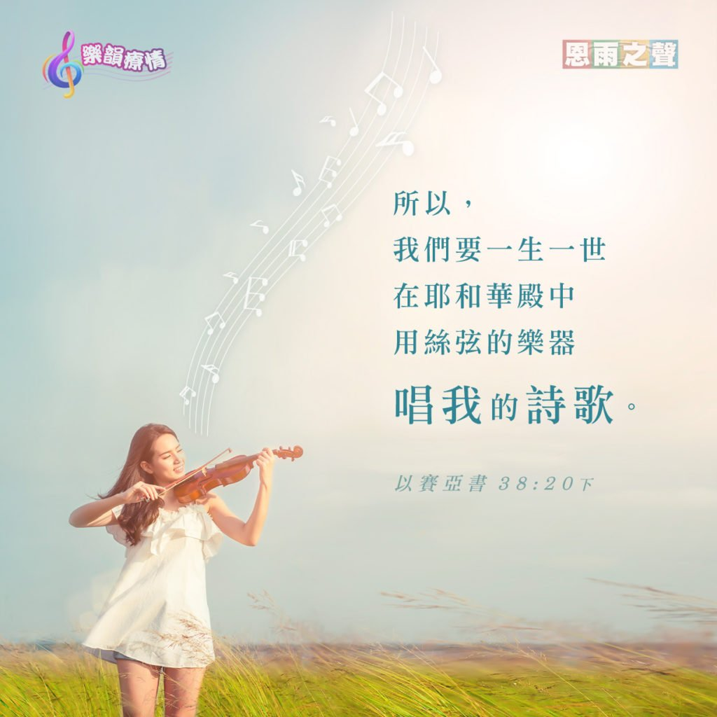 所以,我們要一生一世 在耶和華殿中 用絲弦的樂器唱我的詩歌。以賽亞書38:20下