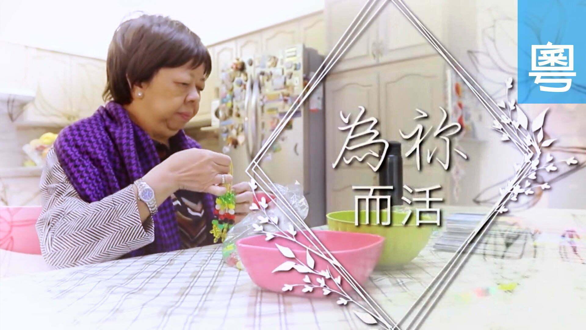 電視 阮翠珍 (為禰而活)