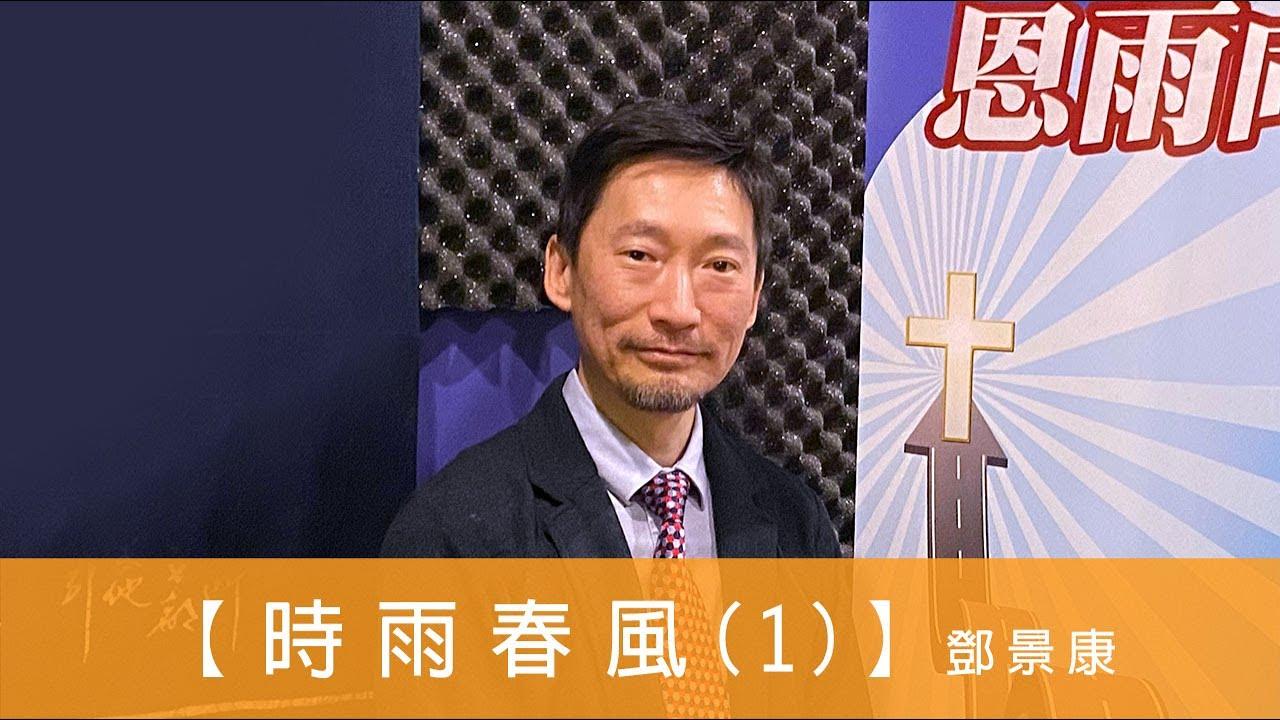 電台 恩雨同路人 鄧景康 (時雨春風1)