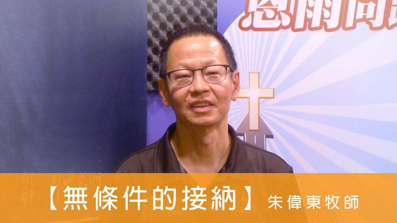 電台 恩雨同路人 朱偉東牧師 (無條件的接納)