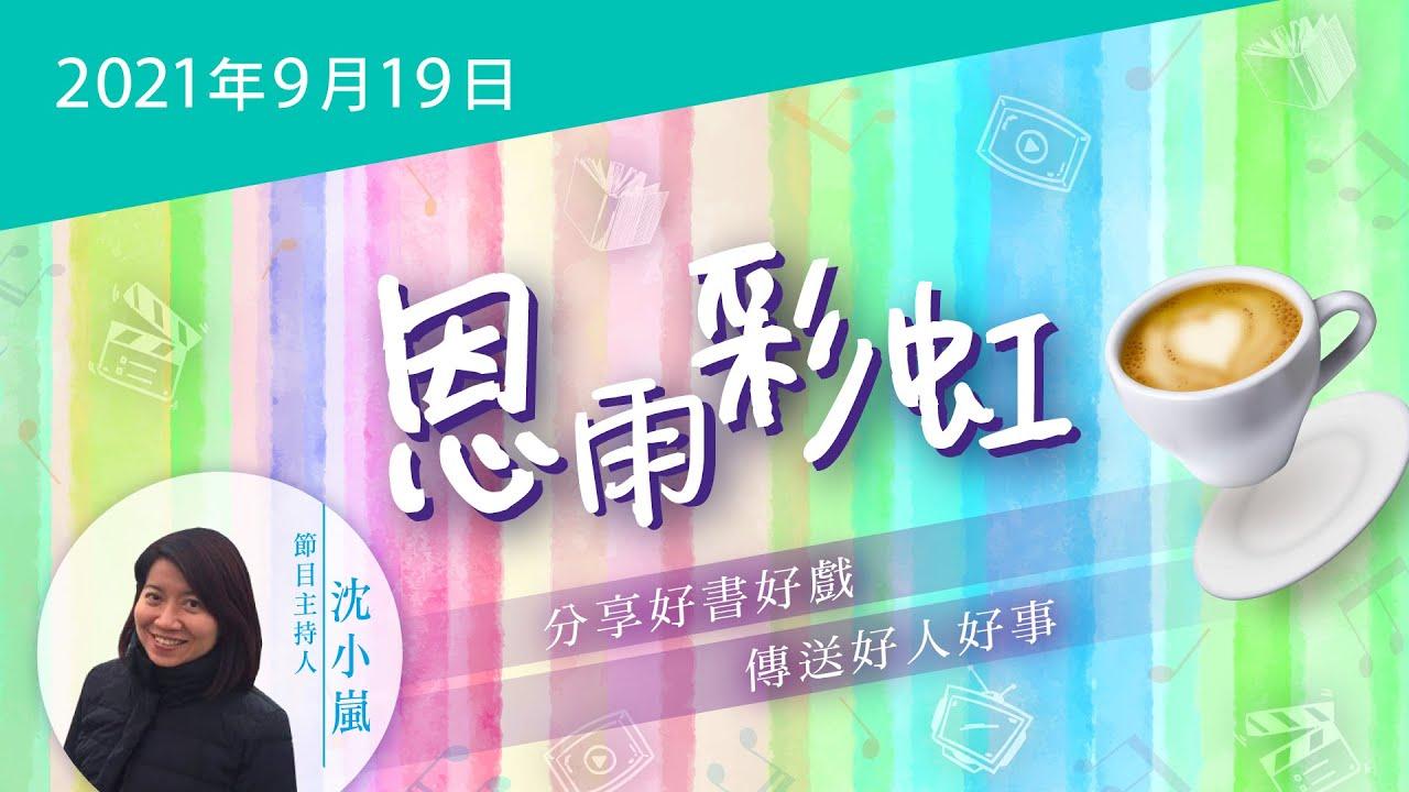 電台 恩雨彩虹 國語 (2021SEP19)