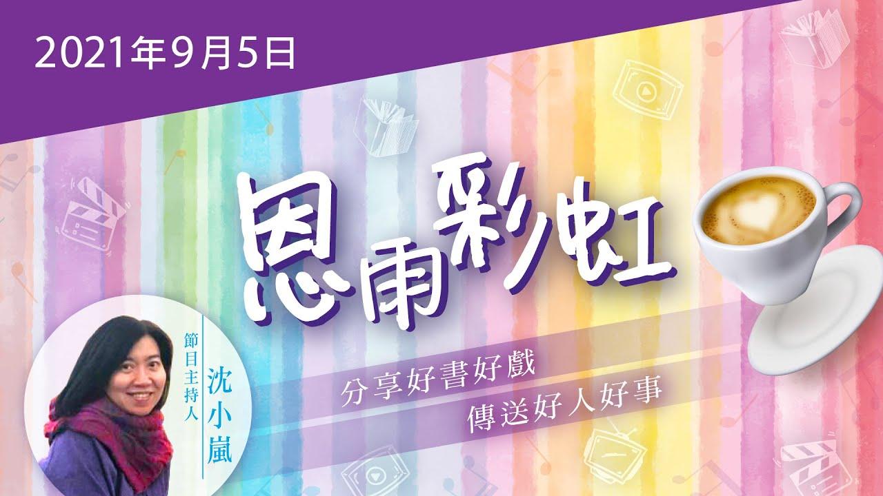 電台 恩雨彩虹 國語 (2021SEP05)