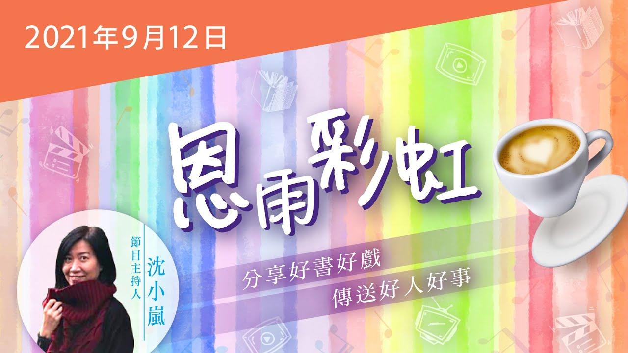 電台 恩雨彩虹 國語 (2021SEP12)