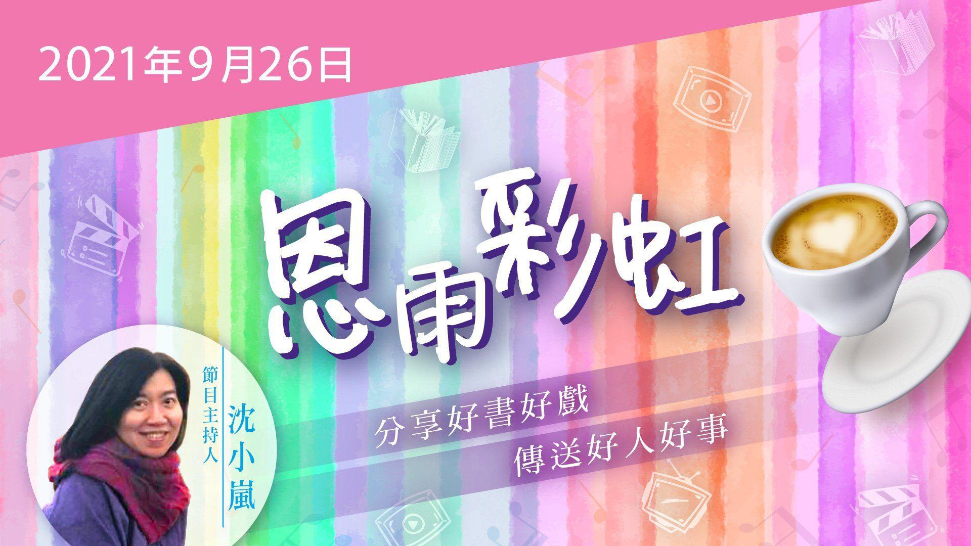 電台 恩雨彩虹 國語 (2021SEP26)