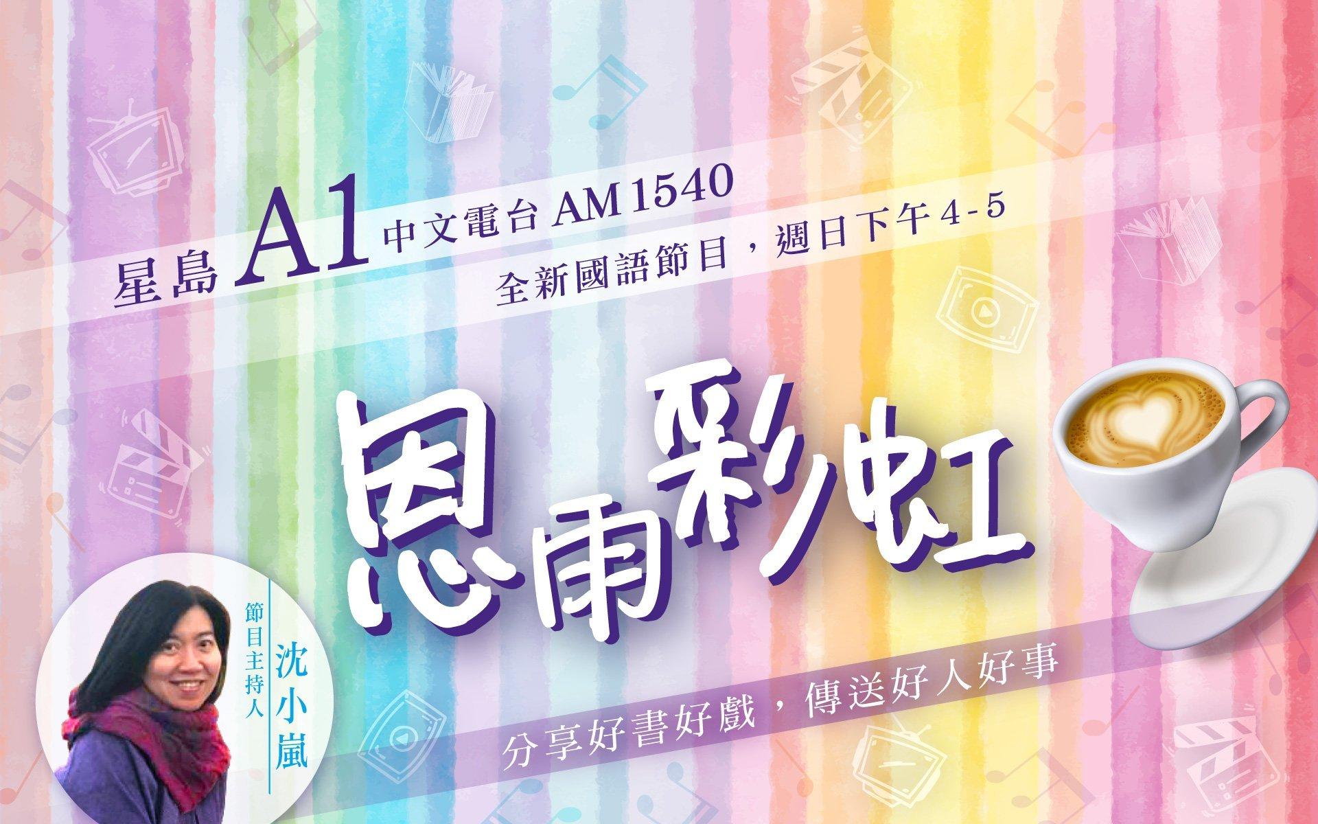 星島A1中文電台 全新國語節目﹕恩雨彩虹
