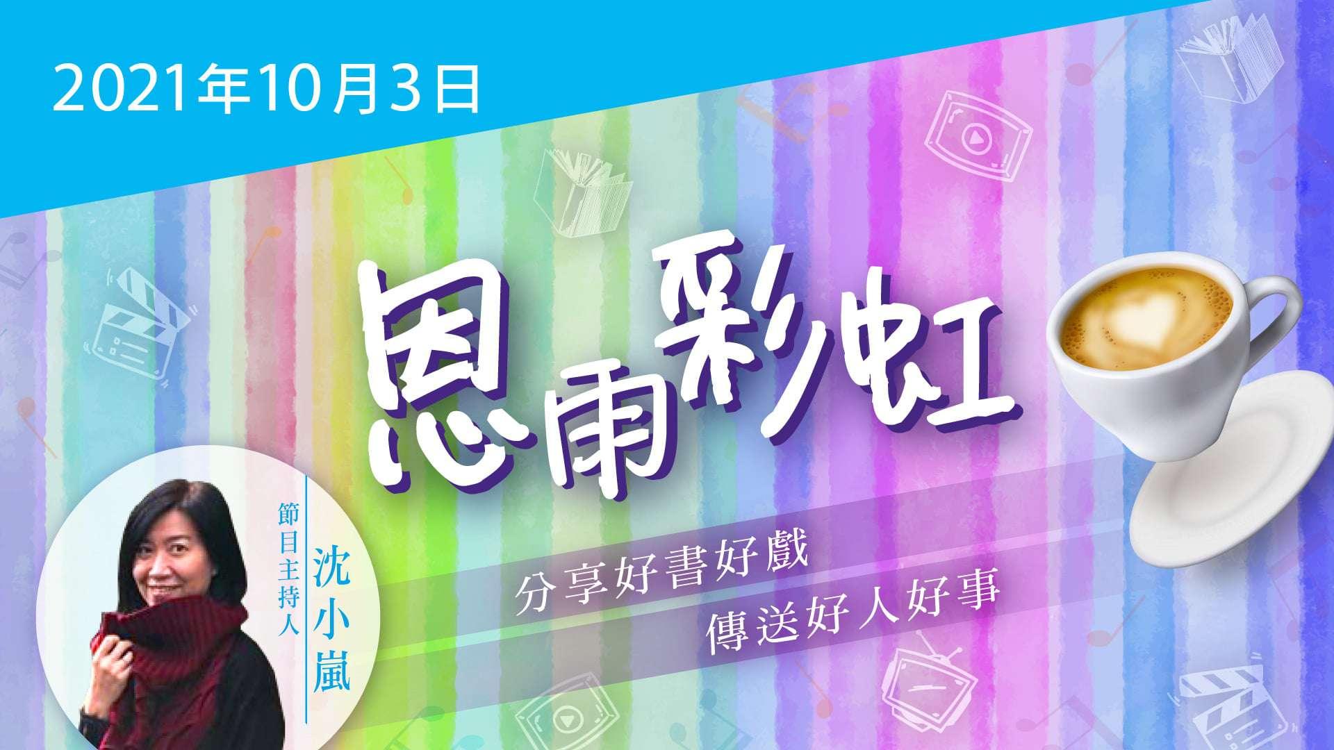 電台 恩雨彩虹 國語 (2021OCT03)