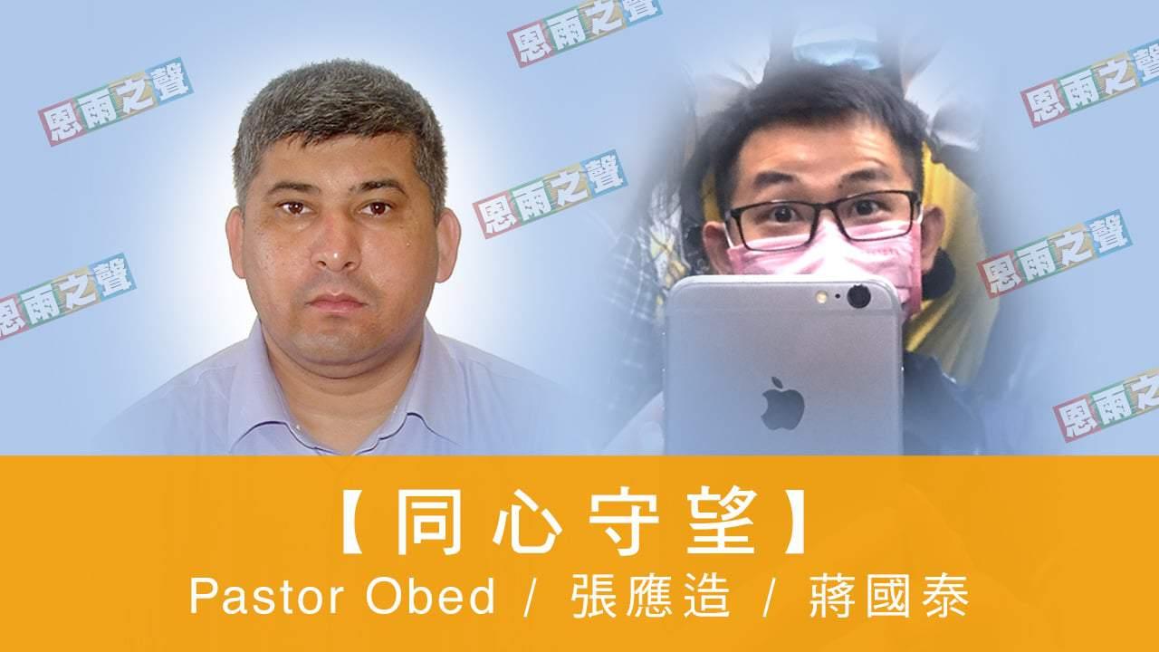 電台 恩雨同路人 Pastor Obed/張應造傳道/蔣國泰牧師 (同心守望)