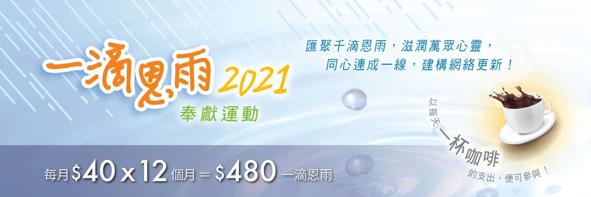 【一滴恩雨】奉獻運動 2021