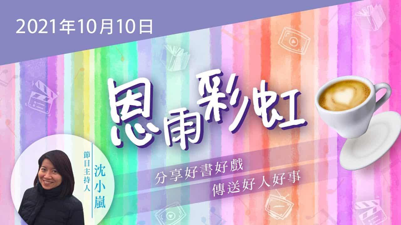 電台 恩雨彩虹 國語 (2021OCT10)
